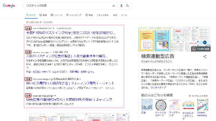 検索連動型広告検索結果_google_修正