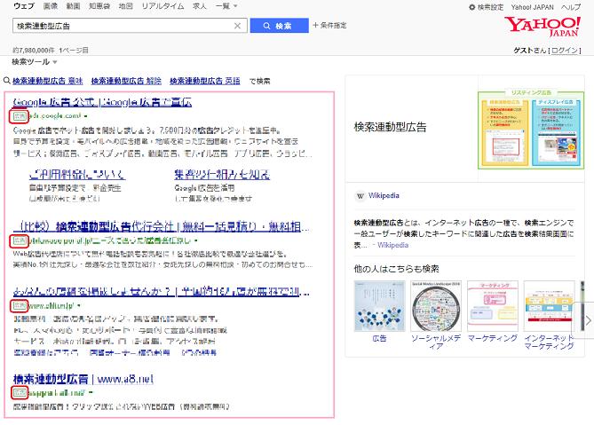 検索連動型広告検索結果_yahoo